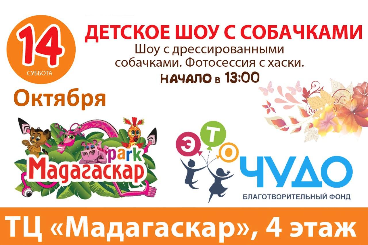 """Благотворительный марафон """"Четвероногие друзья помогают детям""""!"""