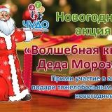 Новогодняя акция «Волшебная книга Деда Мороза»