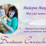 Благодарность от Майорова Максима