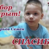 Григорьев Семен — сбор закрыт!!!