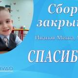 Сбор для Миши Иванова закрыт! УРА!