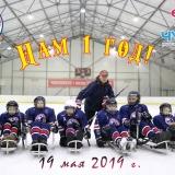 Детской следж-хоккейной команде «Атал» 1 год!