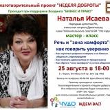 «Неделя доброты» с Натальей Исаевой.
