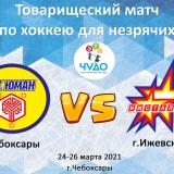 Приглашаем на товарищеский матч по хоккею для незрячих «Юман» vs. «Ижсталь»
