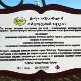 Торжественное открытие детской игровой площадки для детей с ограниченными возможностями здоровья