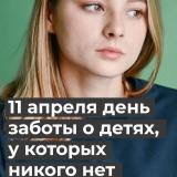 Благотворительный фонд «Это чудо» присоединился к всероссийской акции «День заботы»