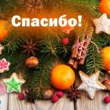 Спасибо за декабрь!