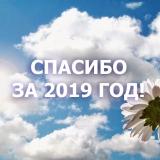 СПАСИБО за 2019 год