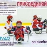 Детская секция следж-хоккея в г. Чебоксары