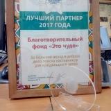 Награда «Лучший партнер года»