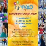 Поддержим Машу Безбородову на благотворительной акции в ТЦ JamМолле
