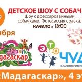 Благотворительный марафон «Четвероногие друзья помогают детям»!