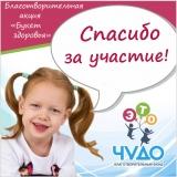 МБОУ «Гимназия №4» г. Чебоксары — участник акции «Букет здоровья»!