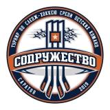 Турнир «Содружество» по следж-хоккею среди детских команд в г. Саратов
