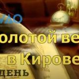 Образовательная программа «Золотой век» для детей от 12 до 17 лет